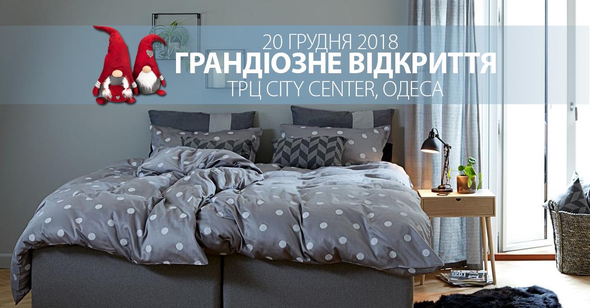 В Одесі запрацює п ятий магазин JYSK  73604c6a4d6e6